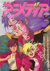 animedia_1986_03.jpg