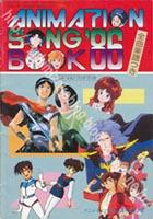 animedia_1986_04_song.jpg