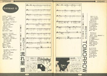 animedia_1986_04_song02.jpg