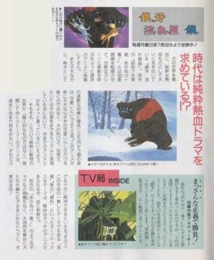 animedia_1986_05_02.jpg