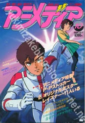 animedia_1986_10.jpg