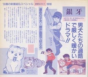 animedia_1986_03_02.jpg