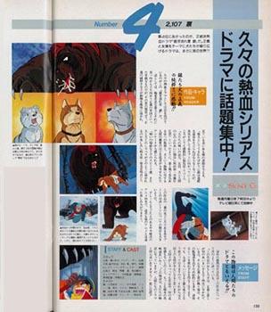 animedia_1986_04_02.jpg