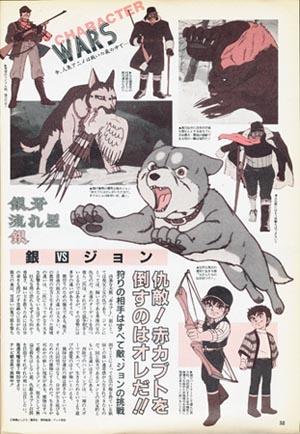 animedia_1986_06.jpg