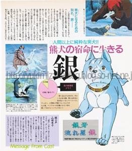 animedia_1986_08.jpg