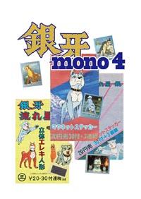 mono4.jpg